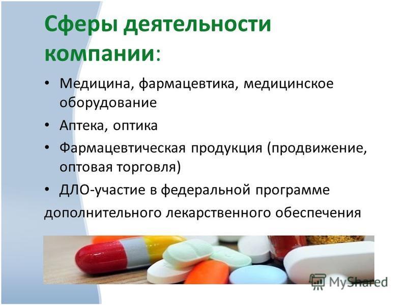 Сферы деятельности компании: Медицина, фармацевтика, медицинское оборудование Аптека, оптика Фармацевтическая продукция (продвижение, оптовая торговля) ДЛО-участие в федеральной программе дополнительного лекарственного обеспечения