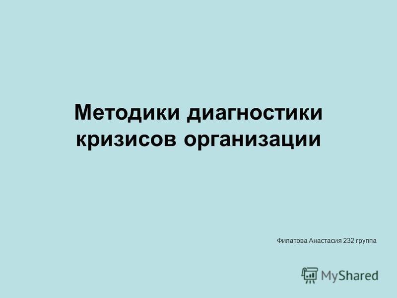 Методики диагностики кризисов организации Филатова Анастасия 232 группа