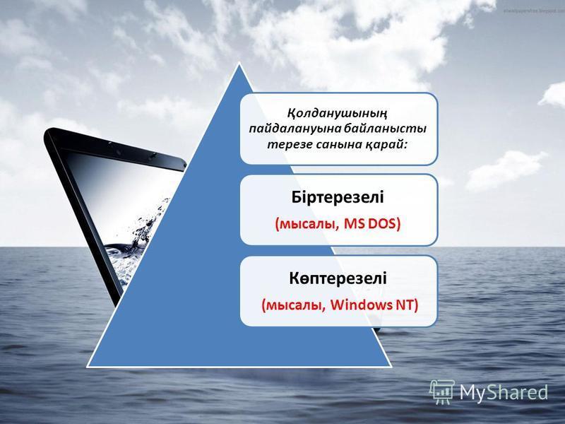Қолданушының пайдалануына байланысты терезе санына қарай: Біртерезелі (мысалы, MS DOS) Көптерезелі (мысалы, Windows NT)