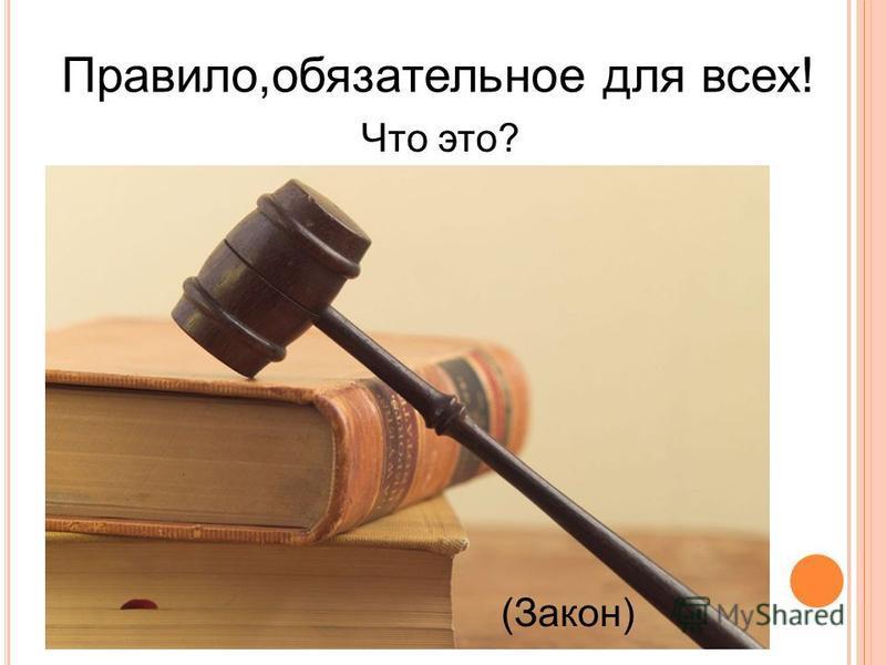 Р АЗГАДАЙТЕ КРОССВОРД !