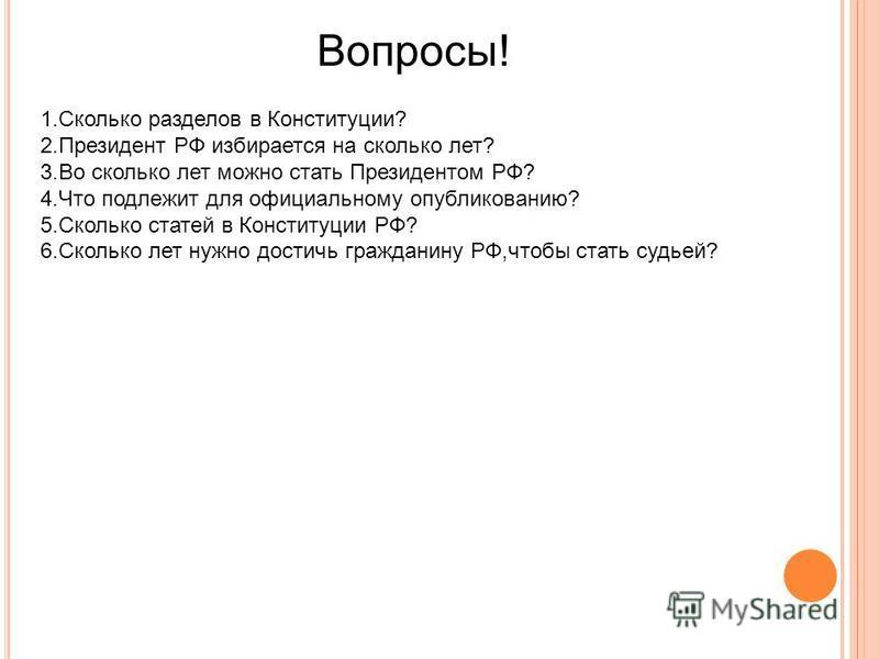 Г ЛАВНЫЙ ЗАКОН ШКОЛЫ !