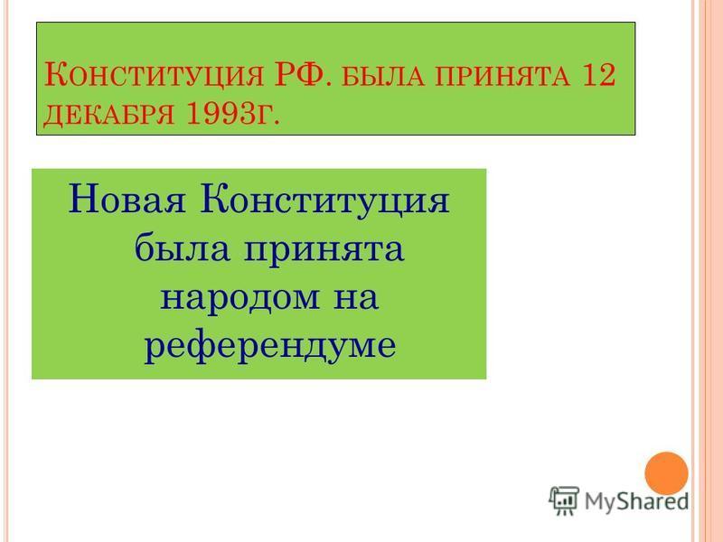 И СТОРИЯ ВОЗНИКНОВЕНИЯ К ОНСТИТУЦИИ В НАШЕЙ СТРАНЕ. В дореволюционной России не было Конституции. 1-я в 1918 г. 2-я в 1925 г. 3-я в 1937 г. 4-я в 1978 г. 5-я в 1993 г.