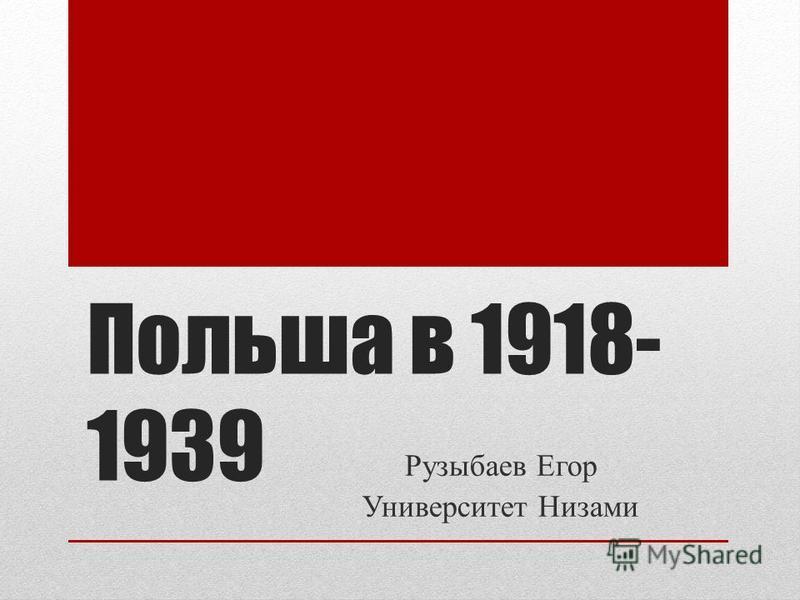 Польша в 1918- 1939 Рузыбаев Егор Университет Низами