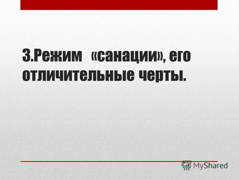 3. Режим «санации», его отличительные черты.