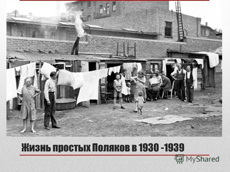 Жизнь простых Поляков в 1930 -1939