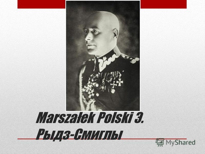 Marszałek Polski Э. Рыдз-Смиглы