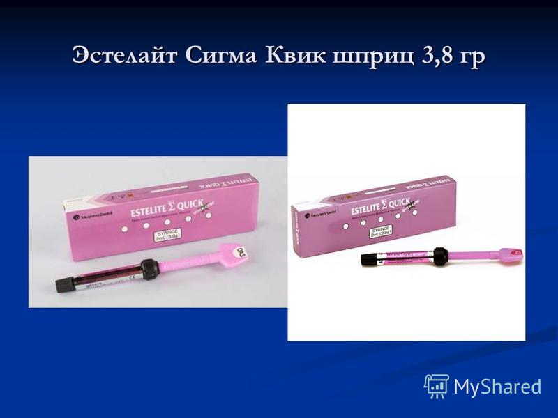 Эстелайт Сигма Квик шприц 3,8 гр