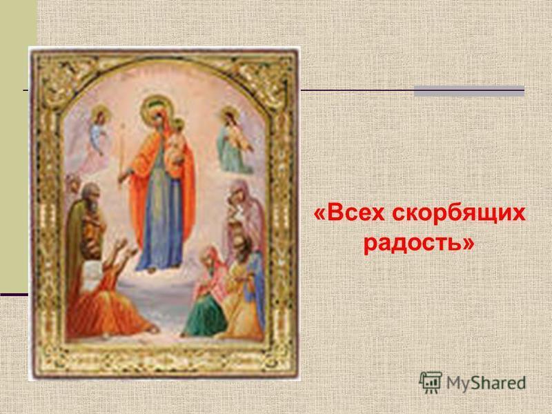«Всех скорбящих радость»