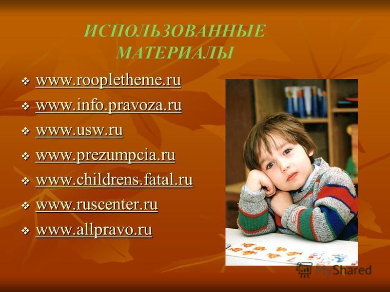 www.roopletheme.ru www.roopletheme.ru www.roopletheme.ru www.info.pravoza.ru www.info.pravoza.ru www.info.pravoza.ru www.usw.ru www.usw.ru www.usw.ru www.prezumpcia.ru www.prezumpcia.ru www.prezumpcia.ru www.childrens.fatal.ru www.childrens.fatal.ru