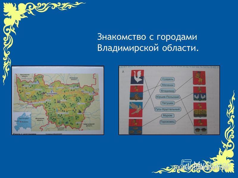 Знакомство с городами Владимирской области.