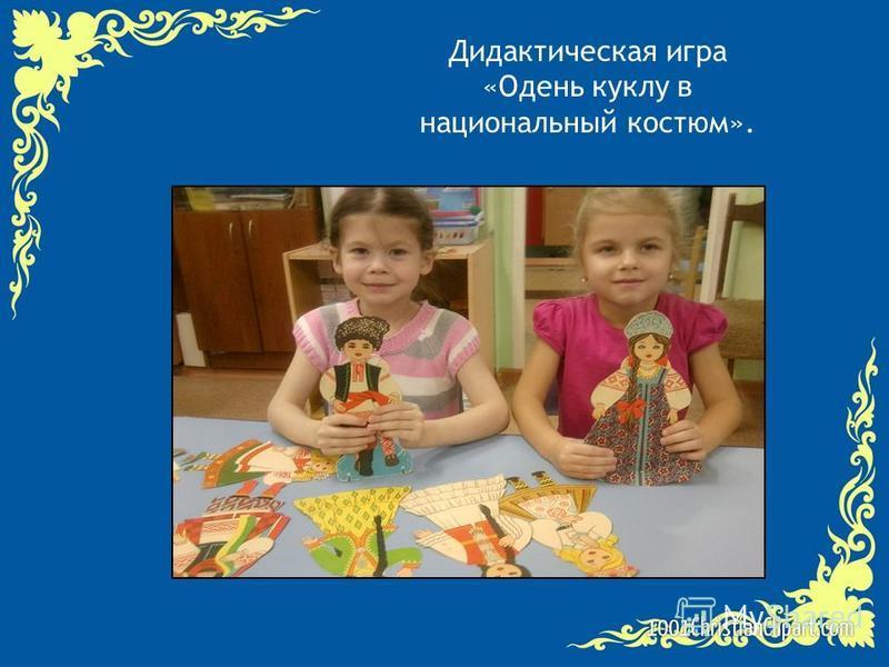 Дидактическая игра «Одень куклу в национальный костюм».