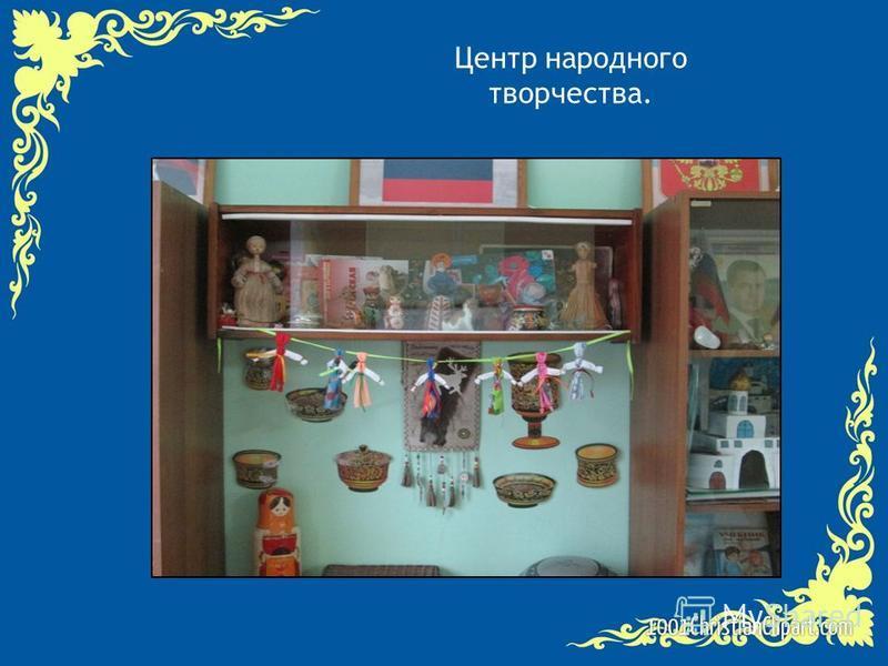 Центр народного творчества.
