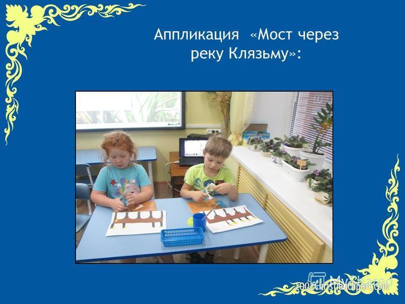 Аппликация «Мост через реку Клязьму»: