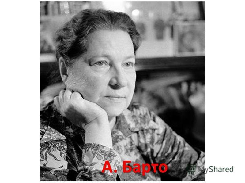 А. Барто