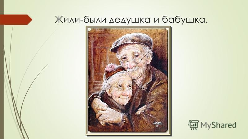 Жили-были дедушка и бабушка.