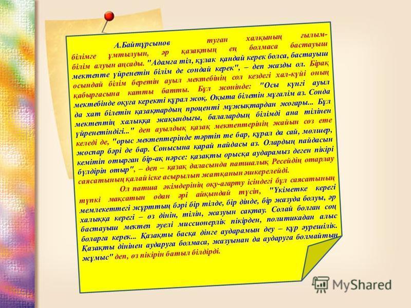 А.Байтұрсынов туған халқының ғылым- білімге ұмтылуын, әр қазақтың ең болмаса бастауыш білім алуын аңсады.