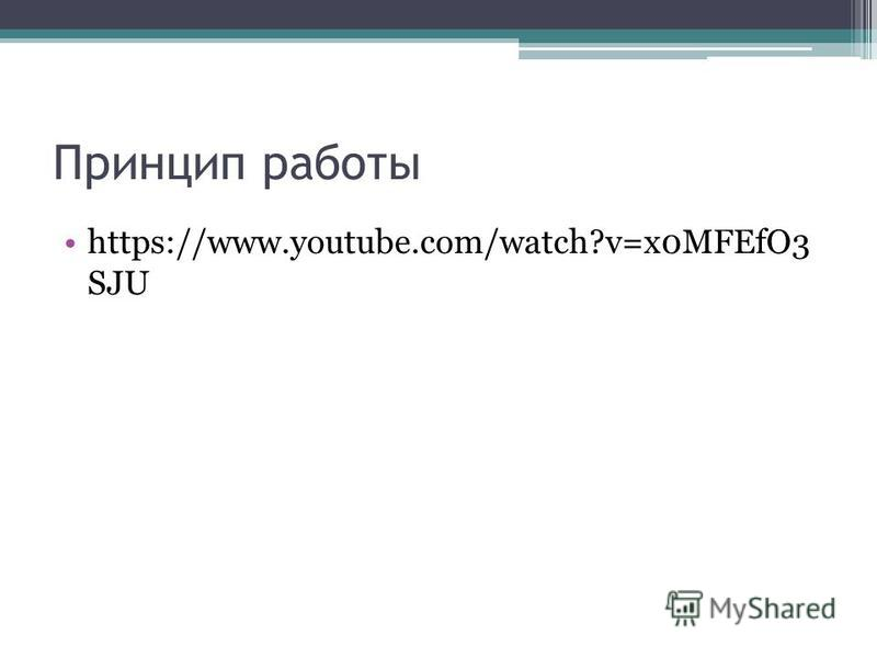 Принцип работы https://www.youtube.com/watch?v=x0MFEfO3 SJU