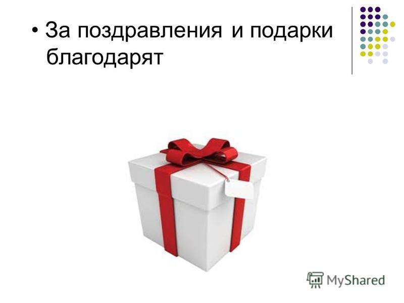 За поздравления и подарки благодарят