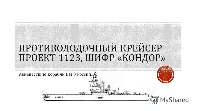 Авианесущие корабли ВМФ России