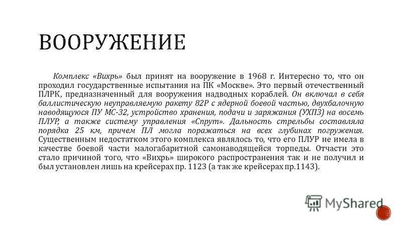 Комплекс « Вихрь » был принят на вооружение в 1968 г. Интересно то, что он проходил государственные испытания на ПК « Москве ». Это первый отечественный ПЛРК, предназначенный для вооружения надводных кораблей. Он включал в себя баллистическую неуправ