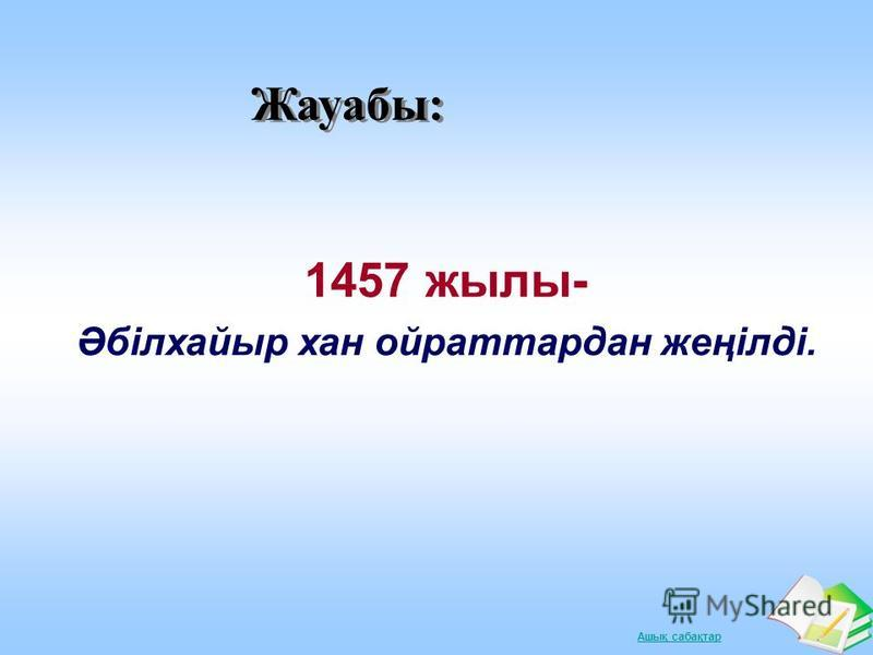 Математикалық лото 800 2-143 =