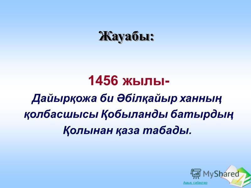 Ашық сабақтар Математикалық лото 4600 :2-844 =