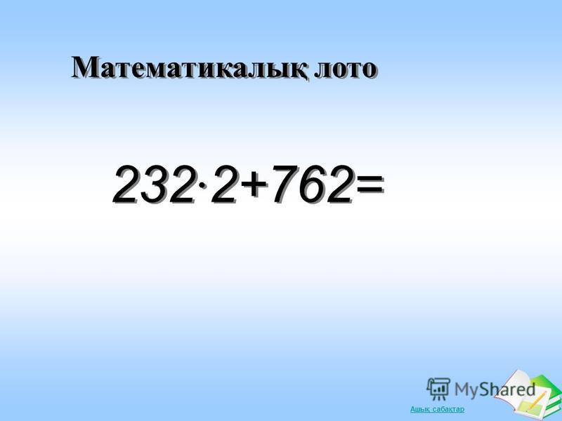Ашық сабақтар Қазақ хандығының Құрылуы.