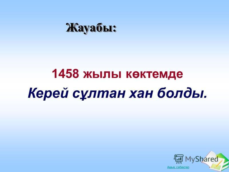 Ашық сабақтар Математикалық лото 232 2+762=