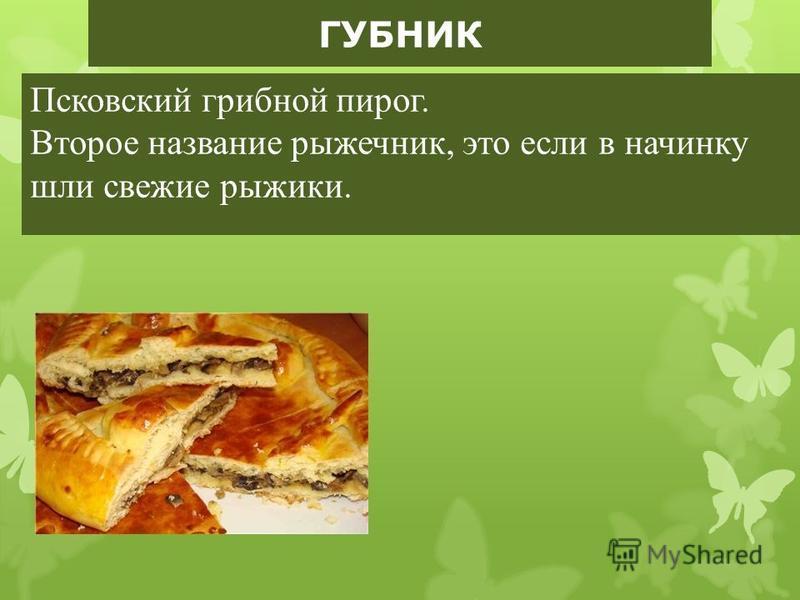 ГУБНИК Псковский грибной пирог. Второе название рыжечник, это если в начинку шли свежие рыжики.