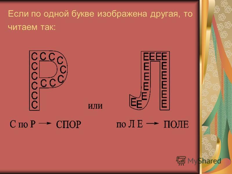 Если по одной букве изображена другая, то читаем так: