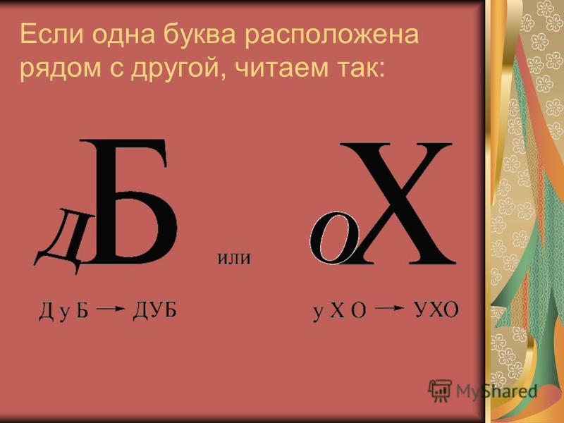 Если одна буква расположена рядом с другой, читаем так: