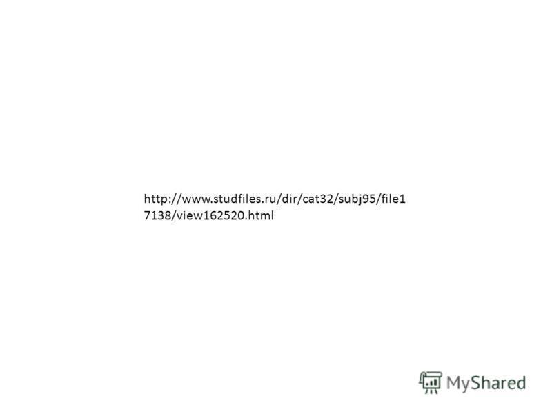 http://www.studfiles.ru/dir/cat32/subj95/file1 7138/view162520.html