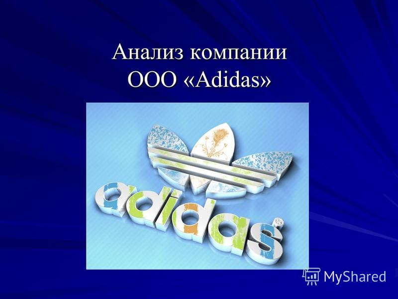 Анализ компании ООО «Adidas»