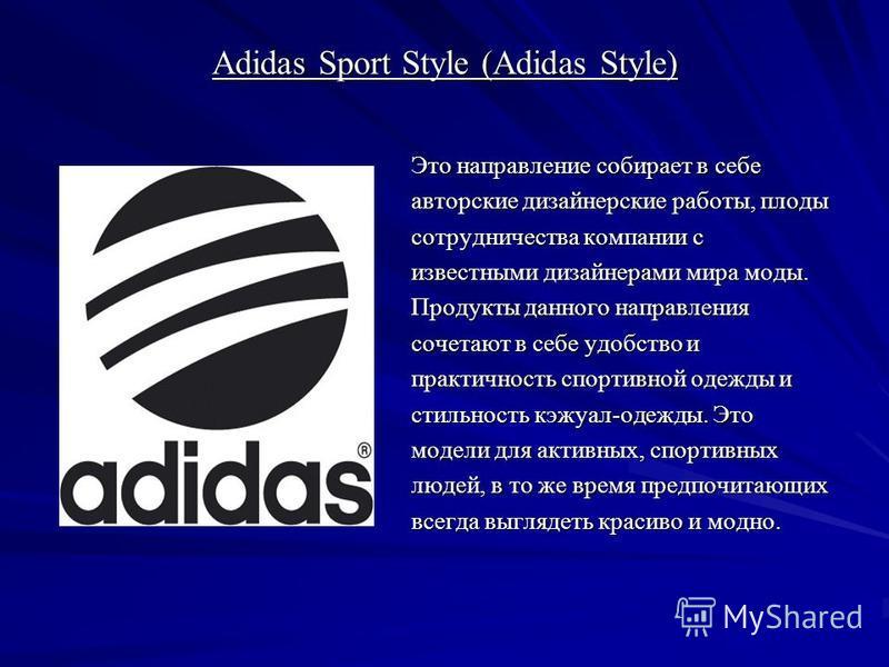 Adidas Sport Style (Adidas Style) Это направление собирает в себе авторские дизайнерские работы, плоды сотрудничества компании с известными дизайнерами мира моды. Продукты данного направления сочетают в себе удобство и практичность спортивной одежды