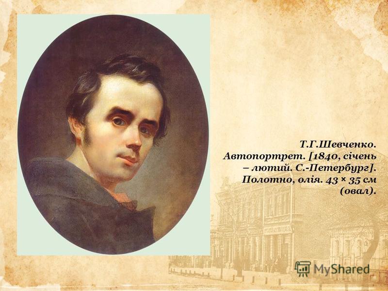 Т.Г.Шевченко. Автопортрет. [1840, січень – лютий. С.-Петербург]. Полотно, олія. 43 × 35 см (овал).