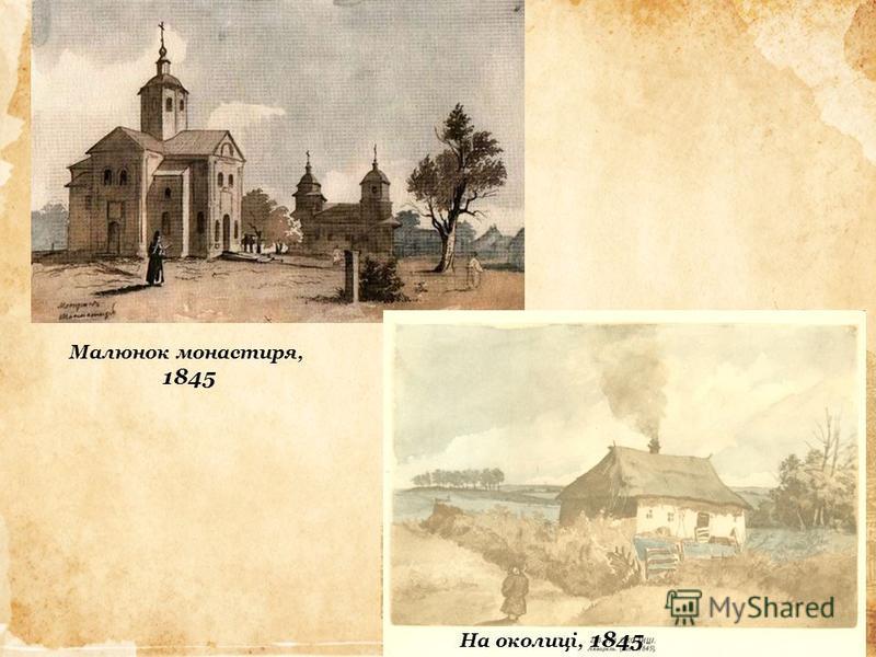 Малюнок монастиря, 1845 На околиці, 1845