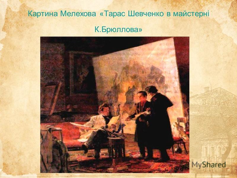 Картина Мелехова «Тарас Шевченко в майстерні К.Брюллова»