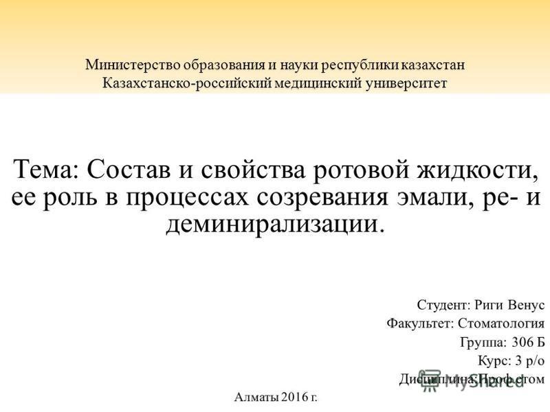 Министерство образования и науки республики казахстан Казахстанско-российский медицинский университет