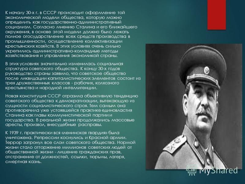 К началу 30-х г. в СССР происходит оформление той экономической модели общества, которую можно определить как государственно-административный социализм. Согласно мнению Сталина и его ближайшего окружения, в основе этой модели должно было лежать полно
