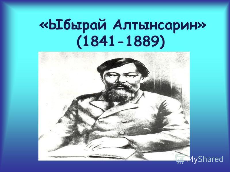 «Ыбырай Алтынсарин» (1841-1889)
