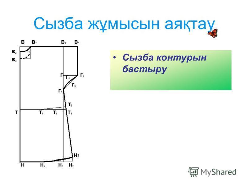 Сызба жұмысын аяқтау Сызба контурын бастыру в в 2 в 1 в 5 в3в3 в4в4 г г 1 т т 4 т 1 т 2 т3т3 г2г2 г3г3 г4г4 н н 4 н 1 н 2 н3н3