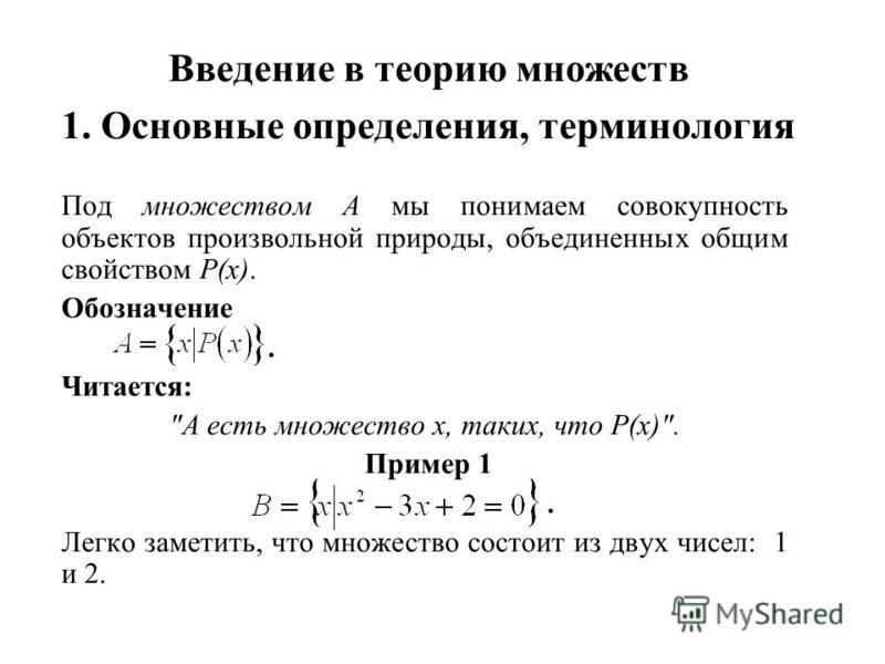 Введение в теорию множеств 1. Основные определения, терминология Под множеством А мы понимаем совокупность объектов произвольной природы, объединенных общим свойством Р(х). Обозначение. Читается: