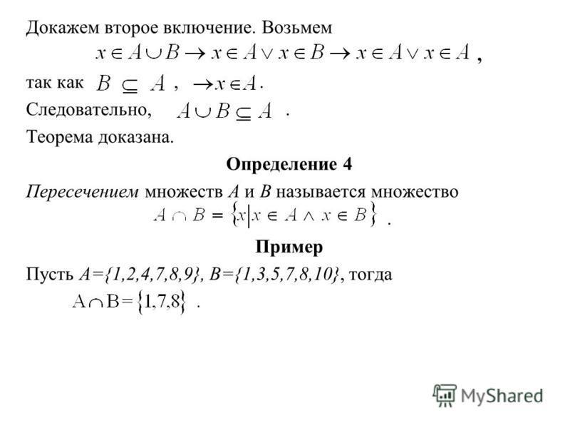 Докажем второе включение. Возьмем, так как,. Следовательно,. Теорема доказана. Определение 4 Пересечением множеств А и В называется множество. Пример Пусть A={1,2,4,7,8,9}, B={1,3,5,7,8,10}, тогда.