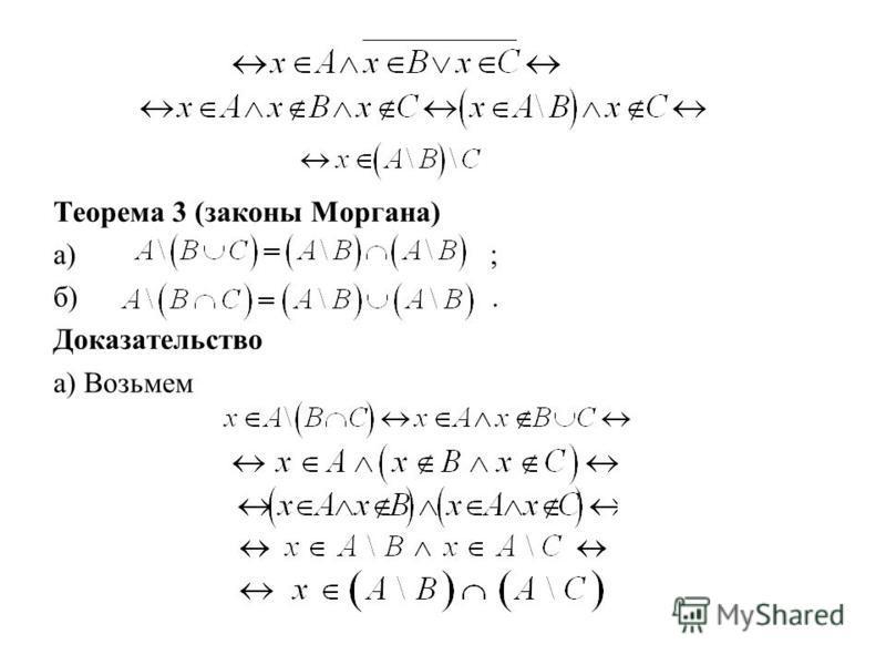 Теорема 3 (законы Моргана) а) ; б). Доказательство а) Возьмем