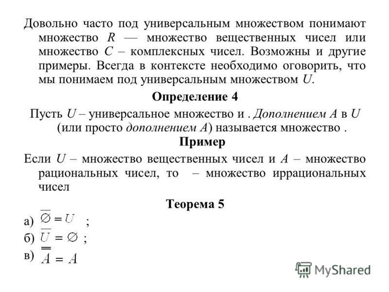 Довольно часто под универсальным множеством понимают множество R –– множество вещественных чисел или множество С – комплексных чисел. Возможны и другие примеры. Всегда в контексте необходимо оговорить, что мы понимаем под универсальным множеством U.