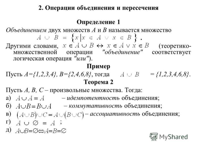 2. Операции объединения и пересечения Определение 1 Объединением двух множеств А и В называется множество. Другими словами, (теоретико- множественной операции