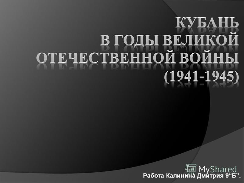 Работа Калинина Дмитрия 9Б.