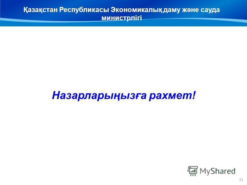 Назарларыңызға рахмет! Қазақстан Республикасы Экономикалық даму және сауда министрлігі 11
