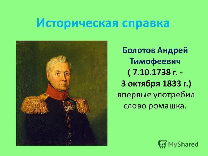 Болотов Андрей Тимофеевич ( 7.10.1738 г. - 3 октября 1833 г.) впервые употребил слово ромашка. Историческая справка