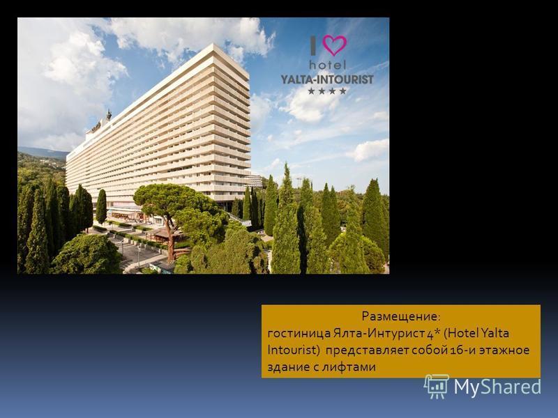 Размещение: гостиница Ялта-Интурист 4* (Hotel Yalta Intourist) представляет собой 16-и этажное здание с лифтами